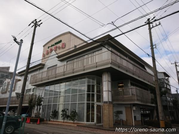 石川県金沢市「源泉掛け流し しあわせの湯」外観画像