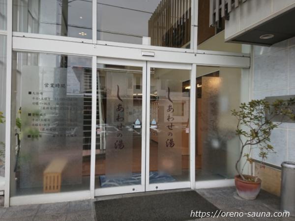 石川県金沢市「源泉掛け流し しあわせの湯」入口画像