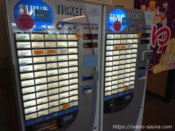 石川県金沢市「源泉掛け流し しあわせの湯」券売機画像
