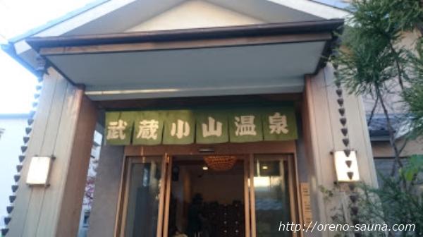 「武蔵小山温泉 清水湯」入口のれん画像