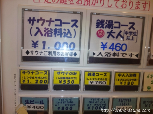 「清水湯」券売機画像