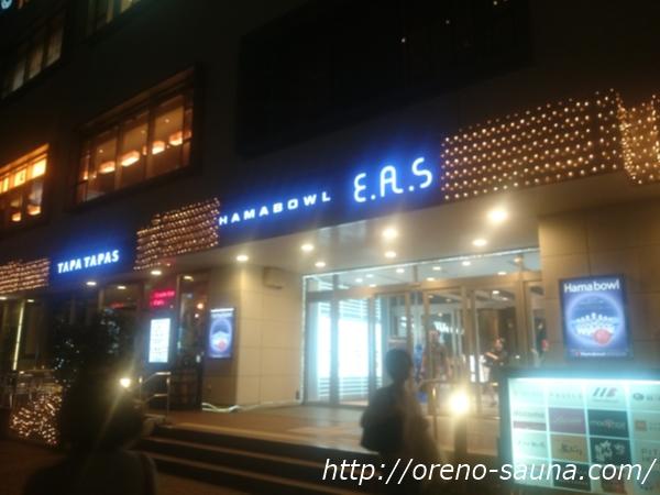横浜「横浜天然温泉 SPA EAS(スパ イアス)」入り口画像