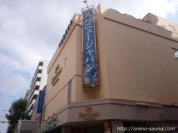横浜「スパ・ニュージャパン」行き方画像