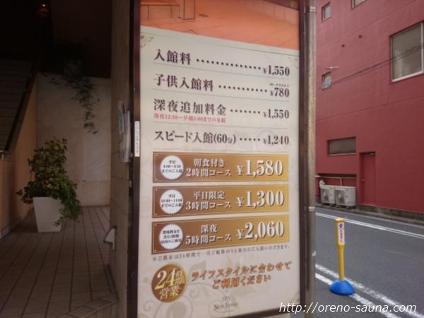横浜「スパ・ニュージャパン」ビル画像