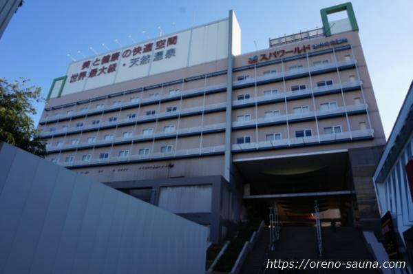 大阪府浪速区「スパワールド 世界の大温泉」外観画像