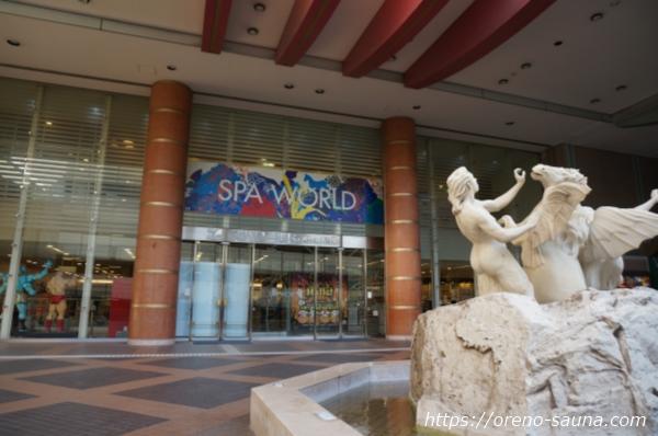 大阪府浪速区「スパワールド 世界の大温泉」入口画像