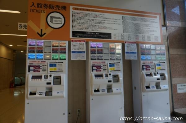 大阪府浪速区「スパワールド 世界の大温泉」券売機画像