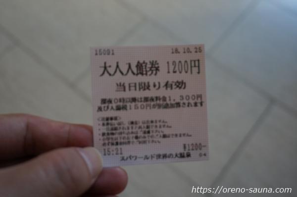 大阪府浪速区「スパワールド 世界の大温泉」チケット画像