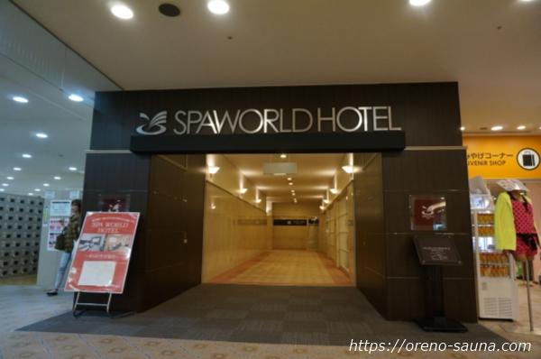 大阪府浪速区「スパワールド 世界の大温泉」内「スパワールド・ホテル」入口外観画像