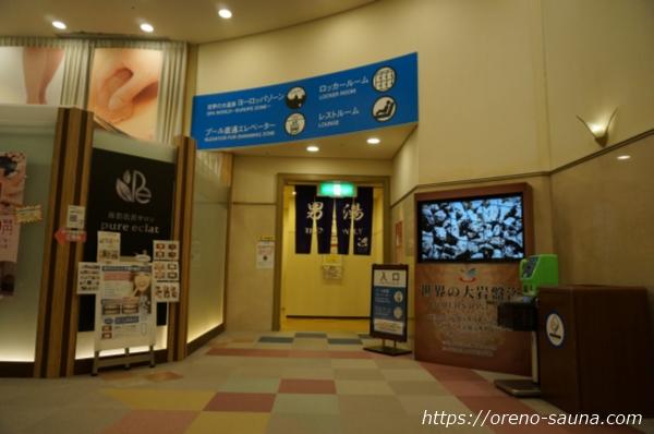 大阪府浪速区「スパワールド 世界の大温泉」看板画像