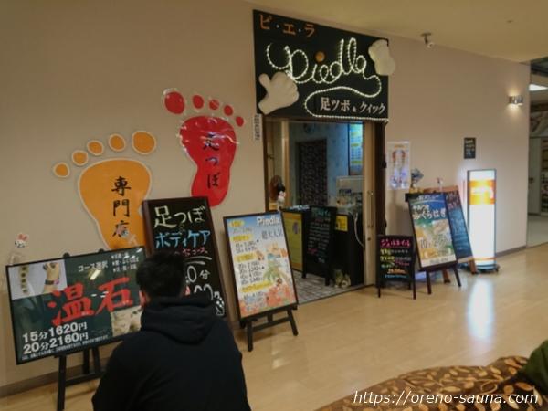 石川県金沢市「テルメ金沢」足つぼマッサージ屋さん画像