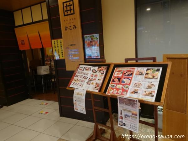 石川県金沢市「テルメ金沢」レストラン画像