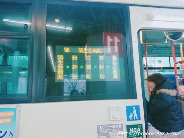 石川県金沢市「テルメ金沢」バス画像