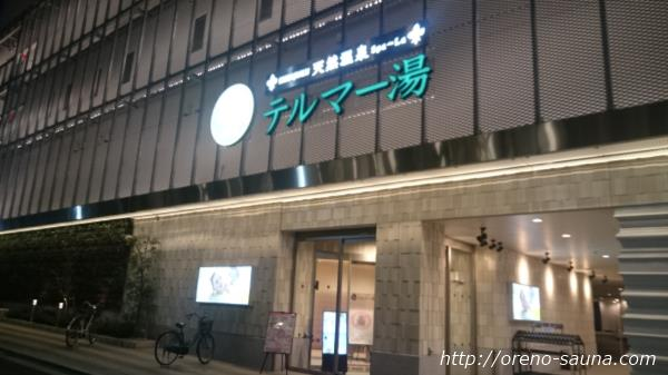 新宿歌舞伎町「テルマー湯」外観看板画像