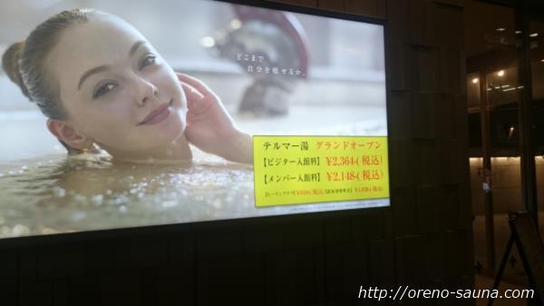 新宿歌舞伎町「テルマー湯」入り口看板画像