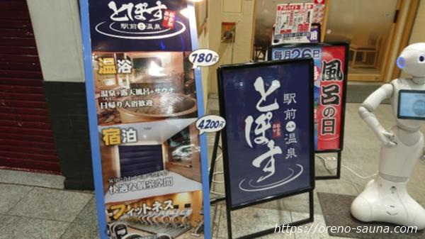 宮城県仙台「駅前人工温泉 とぽす 仙台駅西口」外観画像