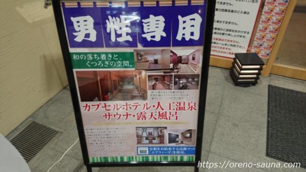 宮城県仙台「駅前人工温泉 とぽす 仙台駅西口」看板画像