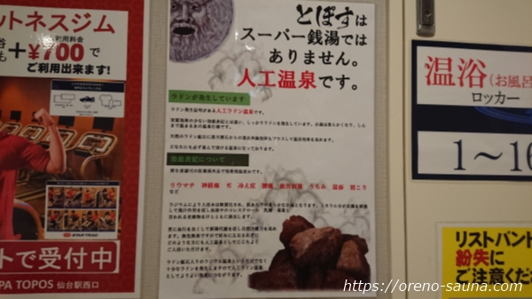 宮城県仙台「駅前人工温泉 とぽす 仙台駅西口」「人工温泉」説明画像