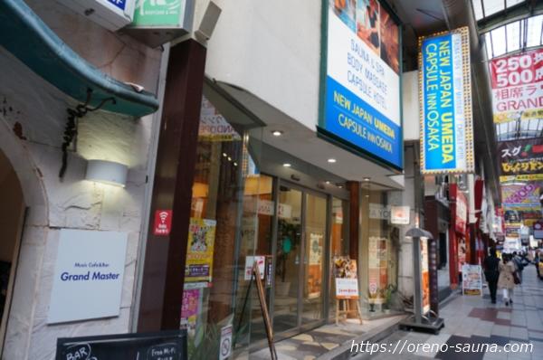 大阪府梅田「ニュージャパン 梅田店」外観画像