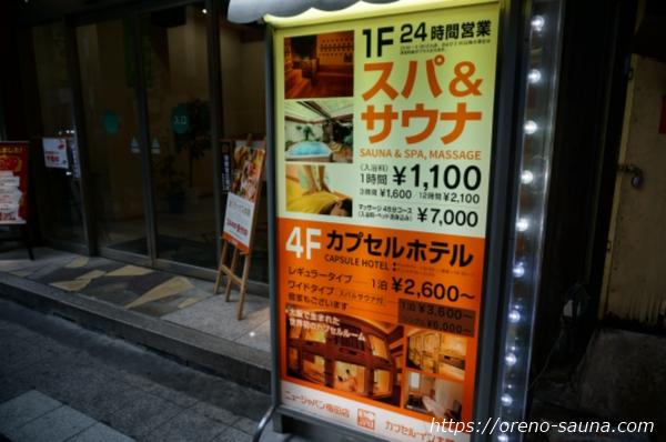 大阪府梅田「ニュージャパン 梅田店」入り口前看板画像
