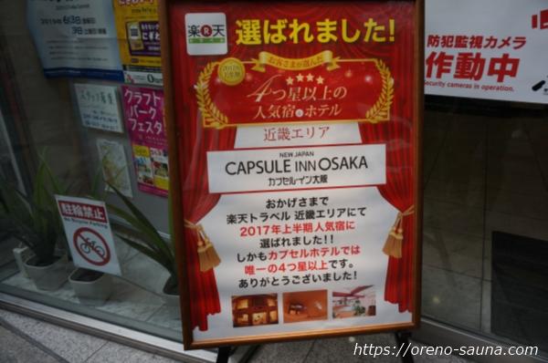 大阪府梅田「ニュージャパン 梅田店」入口入り口前看板画像