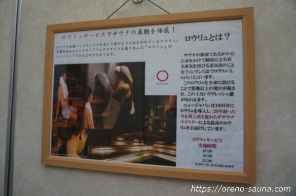 大阪府梅田「ニュージャパン 梅田店」のロウリュサービス看板画像