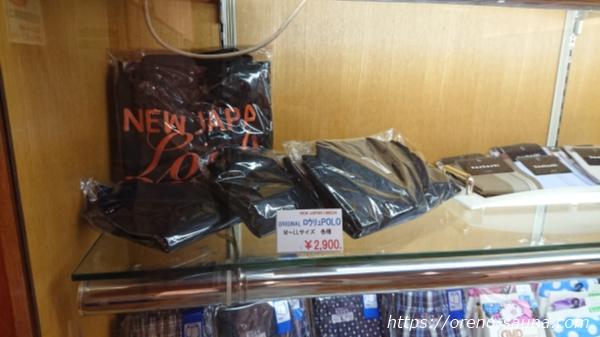 大阪府梅田「ニュージャパン 梅田店」内「スパワールド・ホテル」物販コーナー画像