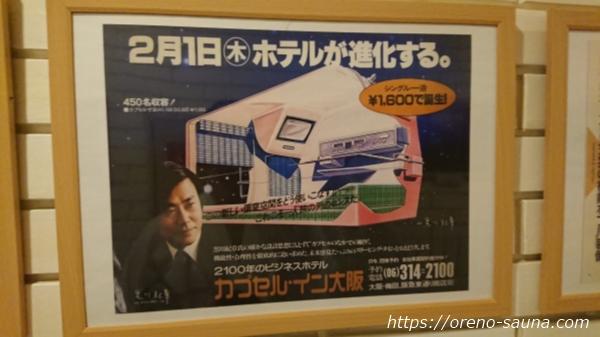 大阪府梅田「カプセルイン大阪」オープン時のチラシ画像
