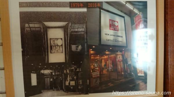 大阪府梅田「ニュージャパン 梅田店」オープン当時の外観画像