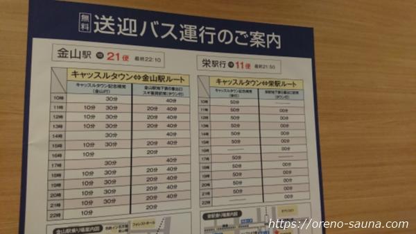 愛知県名古屋「天然温泉アーバンクア」無料送迎バス時刻表画像