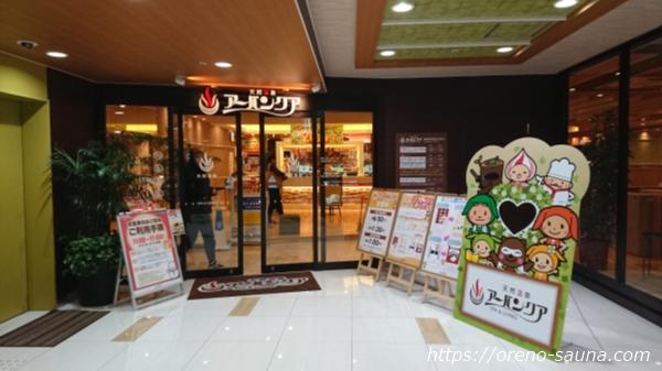 愛知県名古屋「天然温泉アーバンクア」入口画像