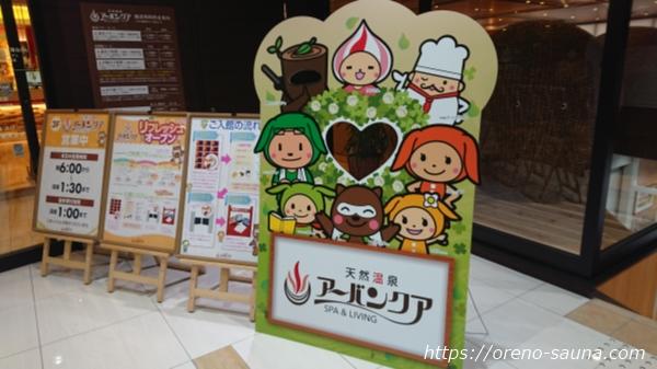 愛知県名古屋「天然温泉アーバンクア」顔出し看板画像