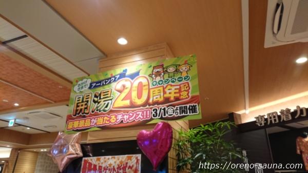 愛知県名古屋「天然温泉アーバンクア」開湯20周年看板画像