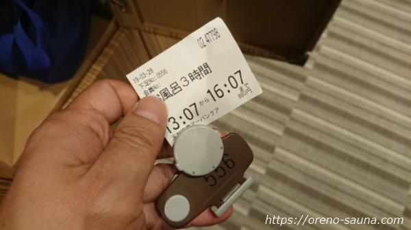愛知県名古屋「天然温泉アーバンクア」チケット画像