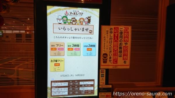 愛知県名古屋「天然温泉アーバンクア」画像券売機