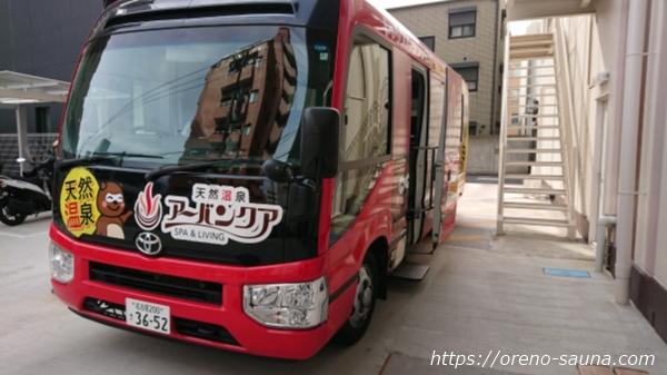 愛知県名古屋「天然温泉アーバンクア」無料送迎バス画像