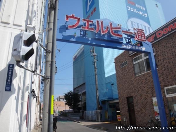 名古屋「ウェルビー今池店」ウェルビー通看板画像