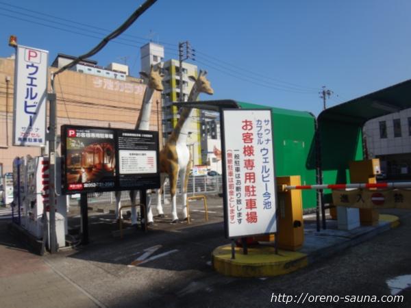 名古屋「ウェルビー今池店」専用駐車場画像