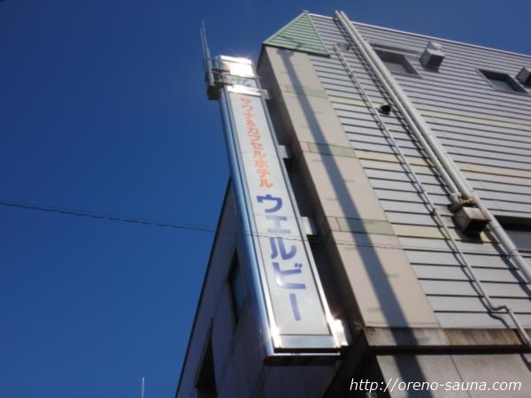 名古屋「ウェルビー今池店」外観看板画像
