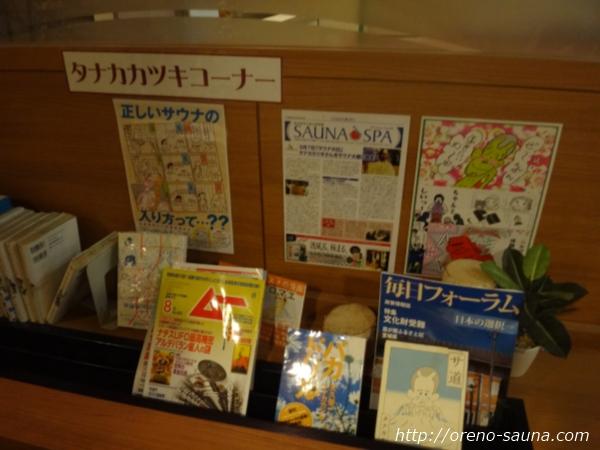 名古屋「ウェルビー今池店」タナカカツキコーナー画像