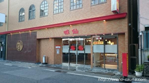 名古屋今池店「味仙」外観画像