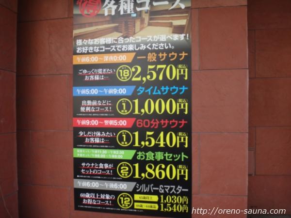 名古屋「ウェルビー栄店」料金表看板画像