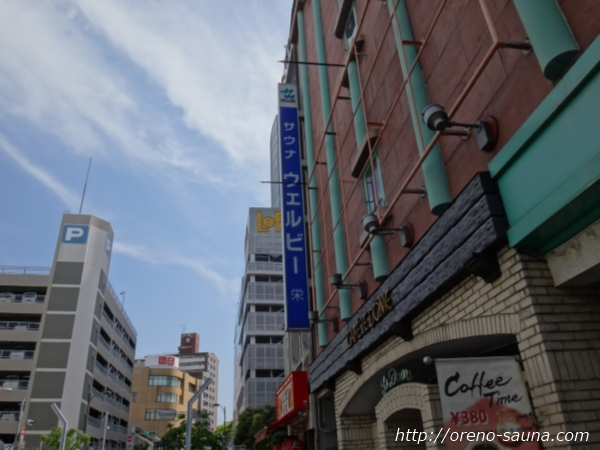 名古屋「ウェルビー栄店」外観画像