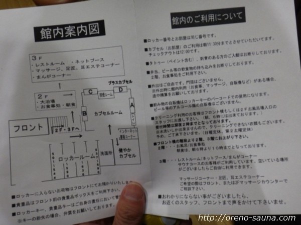 名古屋「ウェルビー栄店」館内案内図画像