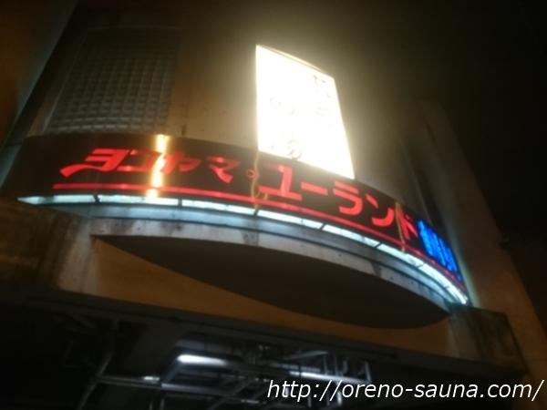 横浜「ヨコヤマ・ユーランド鶴見」入り口画像