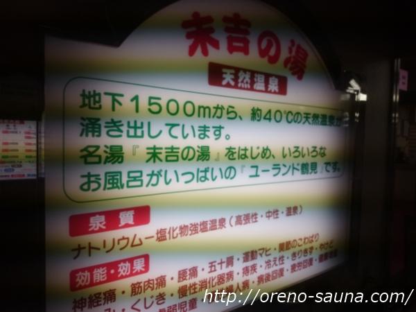 横浜「ヨコヤマ・ユーランド鶴見」天然温泉「末広の湯」看板画像