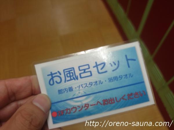 横浜「ヨコヤマ・ユーランド鶴見」館内着画像