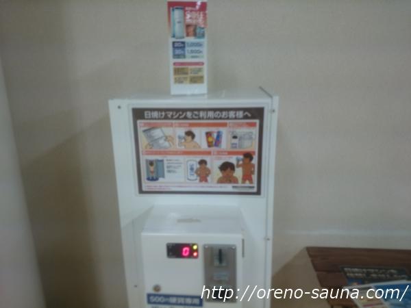 「ヨコヤマ・ユーランド鶴見」「SOLE(ソーレ)」の日焼けマシーン画像
