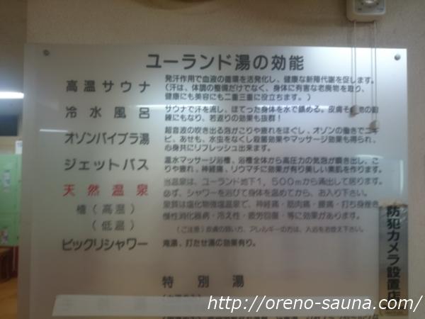 「ヨコヤマ・ユーランド鶴見」ユーランド湯の効能看板画像