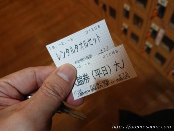茅ヶ崎「野天湯元 湯快爽快 ちがさき」券売機チケット画像